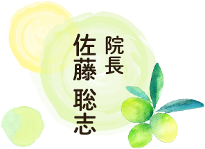 院長  佐藤 聡志