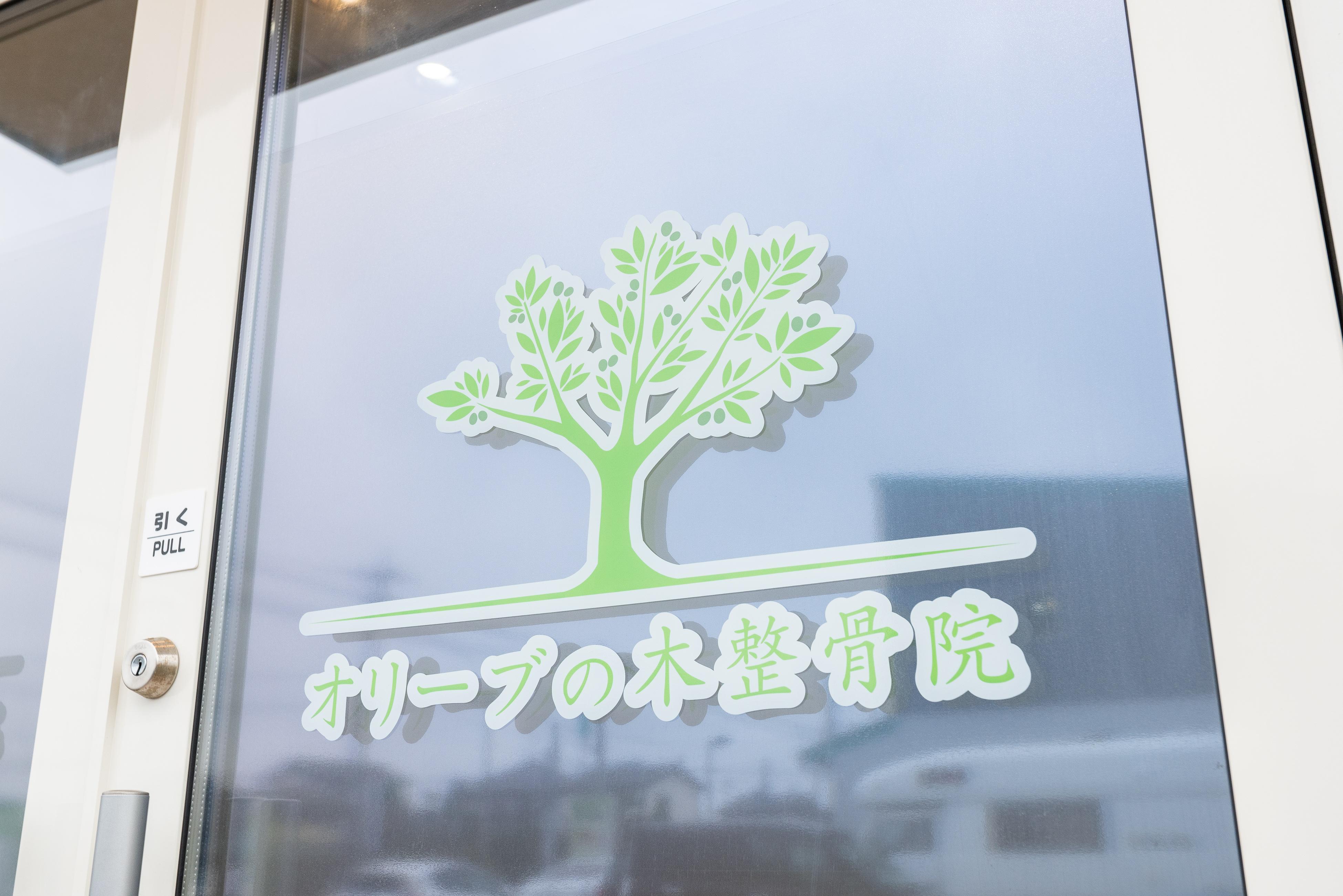 オリーブの木整骨院|石巻市